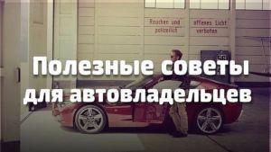 Советы автовладельцам - автоэлектрик54
